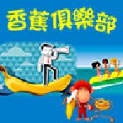 香蕉俱樂部 (第十七季)