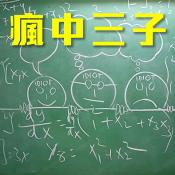 瘋中三子 (重播)