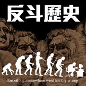 反斗歷史 (重播)