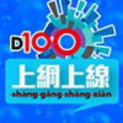 D100 上綱上線 (重播)