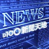 D100 新聞天地 (重播)