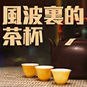 風波裏的茶杯 (重播)